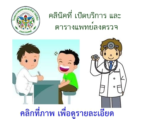 drclinic